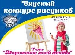 Конкурс рисунков «Мороженое моей мечты»
